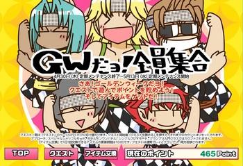 GW企画1.jpg